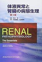 体液異常と腎臓の病態生理 第3版