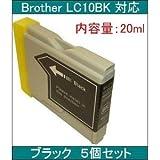 【ブラザー工業(BROTHER)対応】LC10 互換インクカートリッジ ブラック(20ml) 【5個セット】 [簡易パッケージ品]