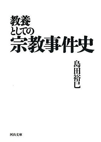 教養としての宗教事件史 (河出文庫)