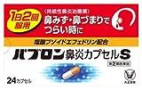 【指定第2類医薬品】パブロン鼻炎カプセルS 24カプセル