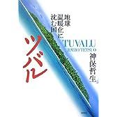 ツバル―地球温暖化に沈む国