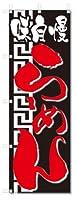 のぼり旗 味自慢 らーめん (W600×H1800)