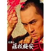 仕掛人 藤枝梅安(弐) [DVD]