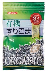 有機 JAS 認定 有機すりごま 黒 70g ×2個 セット (オーガニック すり胡麻 黒胡麻) (みたけ食品)