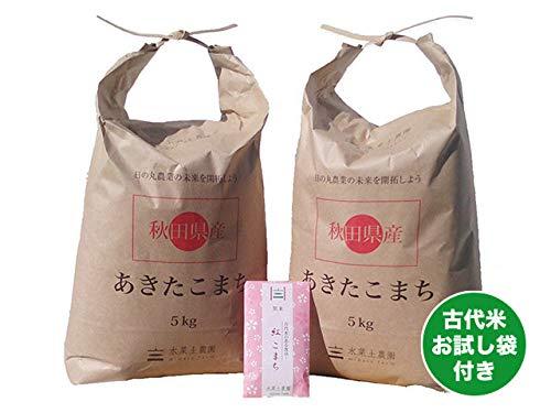 【精米】 秋田県産 農家直送  白米あきたこまち 子どもに食べさせたいお米 10kg(5kg×2袋)平成30年産 古代米付き