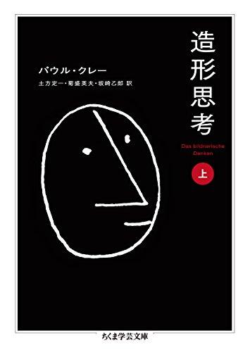造形思考(上) (ちくま学芸文庫) パウル クレー