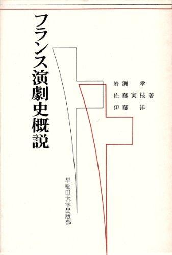 フランス演劇史概説 (1978年)