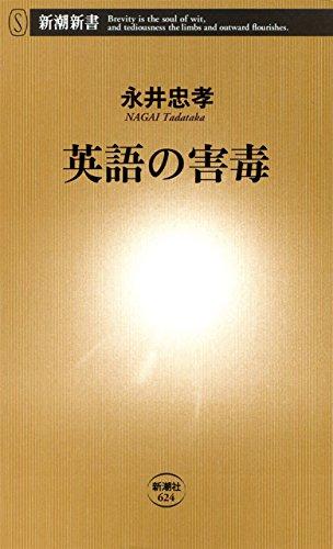 英語の害毒(新潮新書)