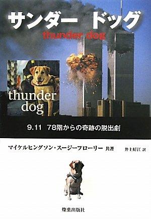 サンダードッグ―9.11 78階からの奇跡の脱出劇
