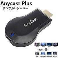JENGTEN ドングルレシーバー Anycast ワイヤレス Wifiディスプレイ iPush転送器  iOS、Android、 Windows、MAC OSシステム通用