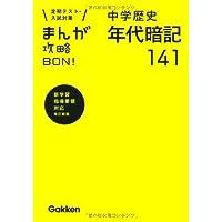 中学歴史年代暗記141 新装版 (まんが攻略BON!)