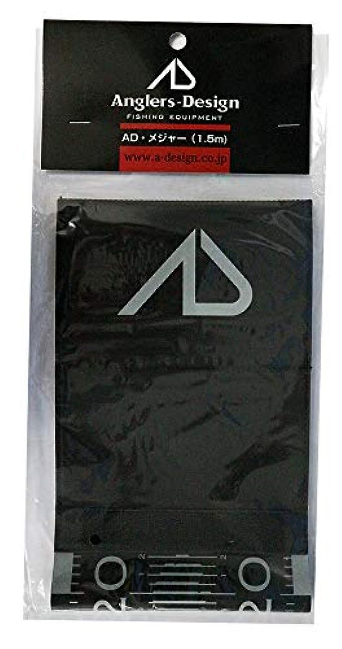 考古学者民間会計士アングラーズデザイン(Anglers Design) AD?メジャー ブラック. ADA-06