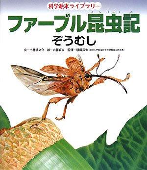 ファーブル昆虫記 ぞうむし (科学絵本ライブラリー)の詳細を見る