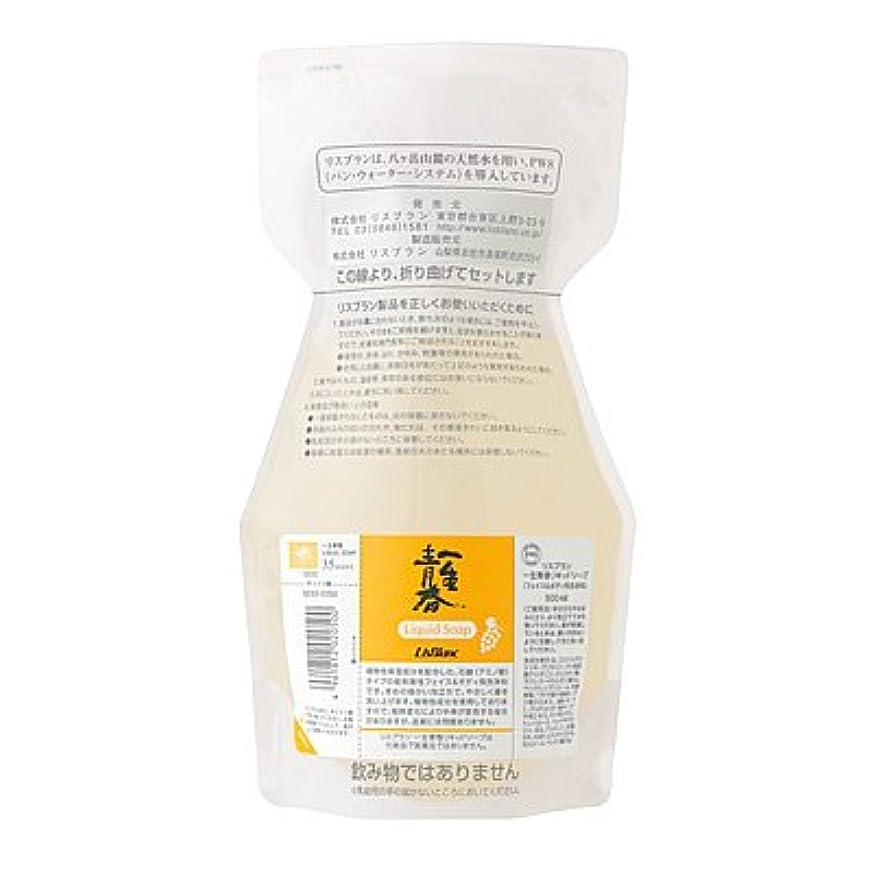 支出中世の変換するリスブラン 一生青春リキッドソープ 全身用洗浄剤 500mL 省資源パウチ袋タイプ