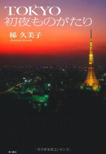 TOKYO初夜ものがたりの詳細を見る