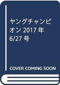 ヤングチャンピオン 2017年 6/27号 [雑誌]