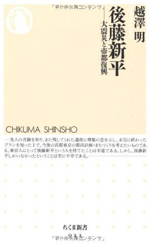 後藤新平: 大震災と帝都復興 (ちくま新書)の詳細を見る