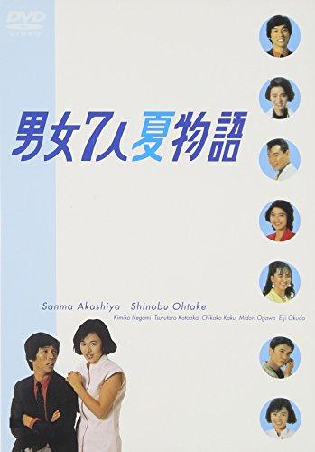 男女7人夏物語 DVD-BOX