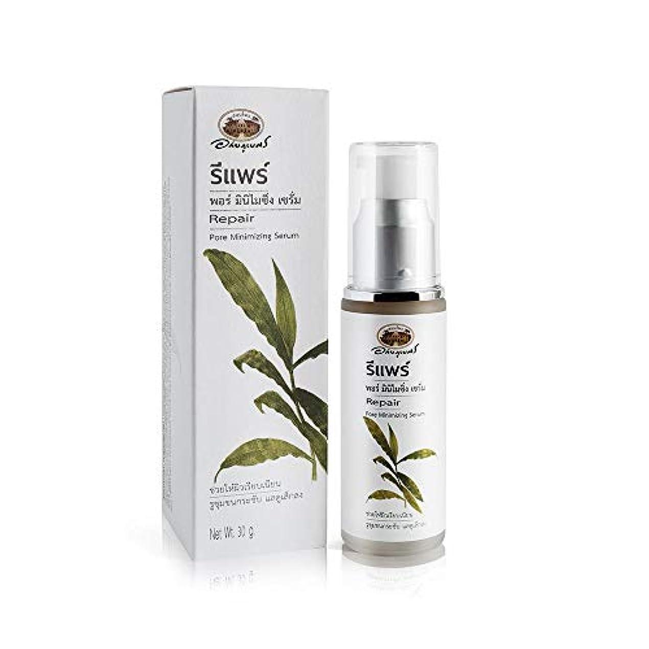 Abhaibhubejhr Pore Minimizing Serum Repair Face 30g Abhaibhubejhrポアミニマイズセラムリペアフェイス30g