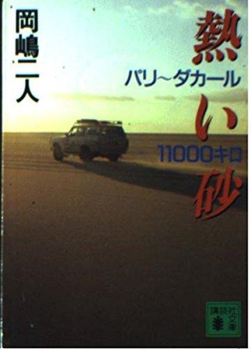 熱い砂―パリ~ダカール11000キロ (講談社文庫)