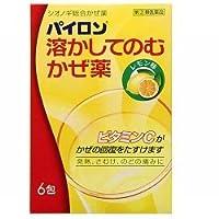 【指定第2類医薬品】パイロン溶かしてのむかぜ薬 6包 ×3