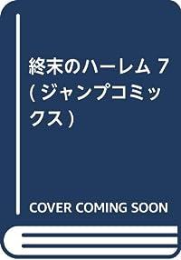 終末のハーレム 7 (ジャンプコミックス)