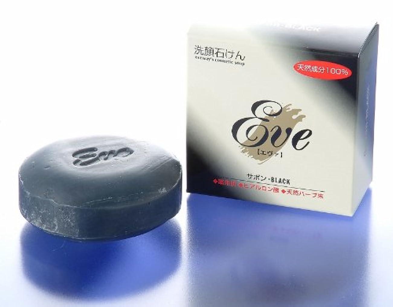 懐排除犯罪洗顔 化粧石鹸 サボンブラック クレンジングの要らない石鹸です。