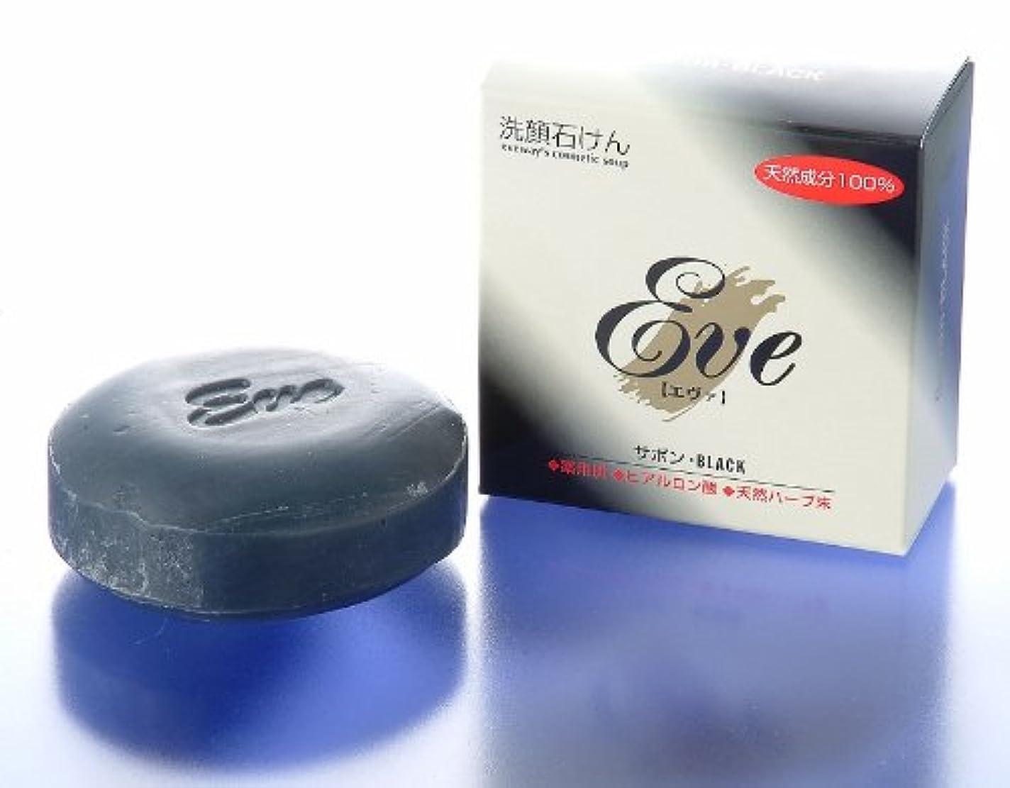 魅力的であることへのアピール仲介者和らげる洗顔 化粧石鹸 サボンブラック クレンジングの要らない石鹸です。