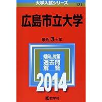 広島市立大学 (2014年版 大学入試シリーズ)