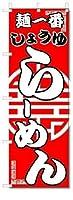 のぼり のぼり旗 しょうゆ らーめん (W600×H1800)中華料理