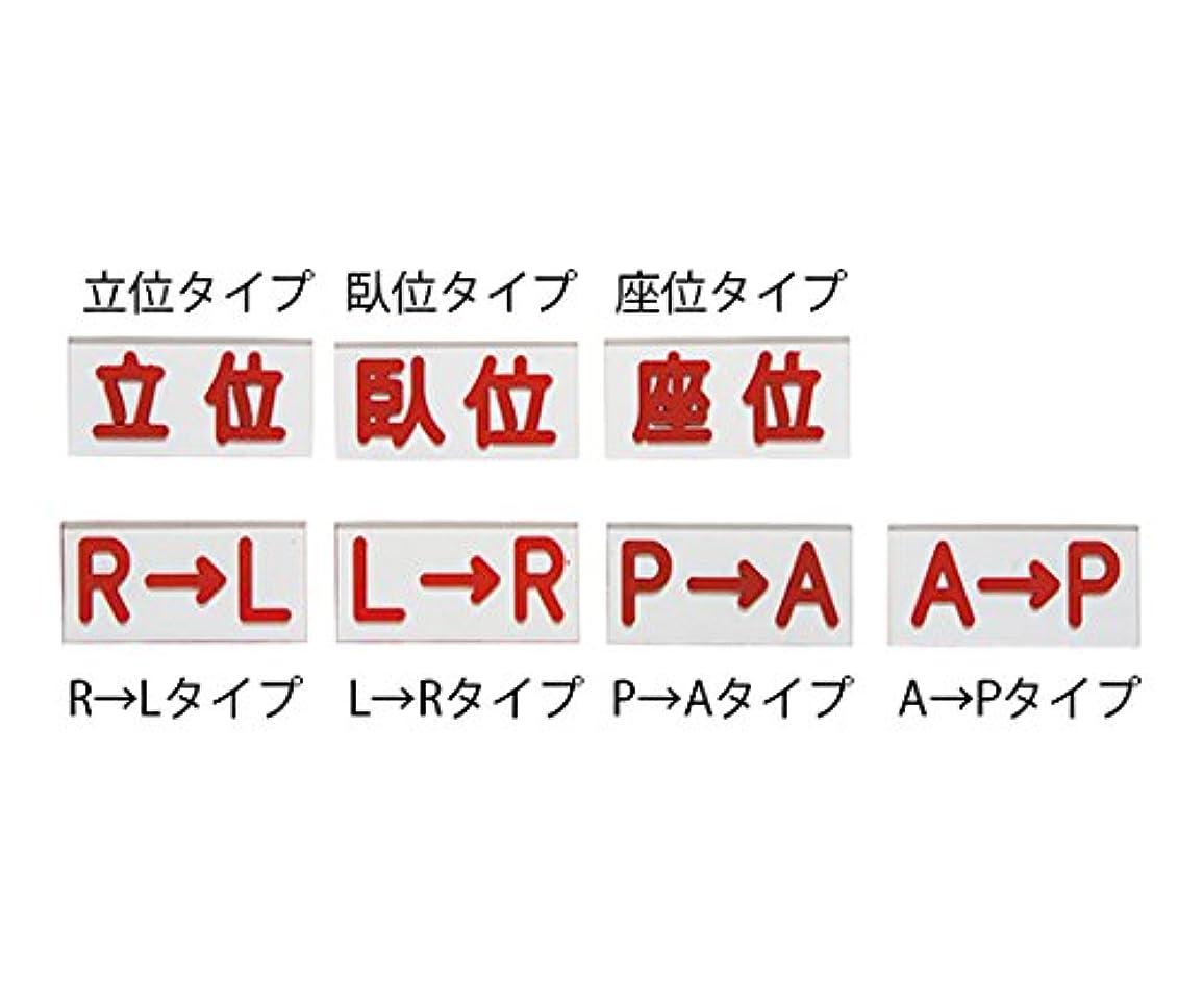 レオナルドダいとこ選出する間接用バラマーク L→Rタイプ /7-4653-06