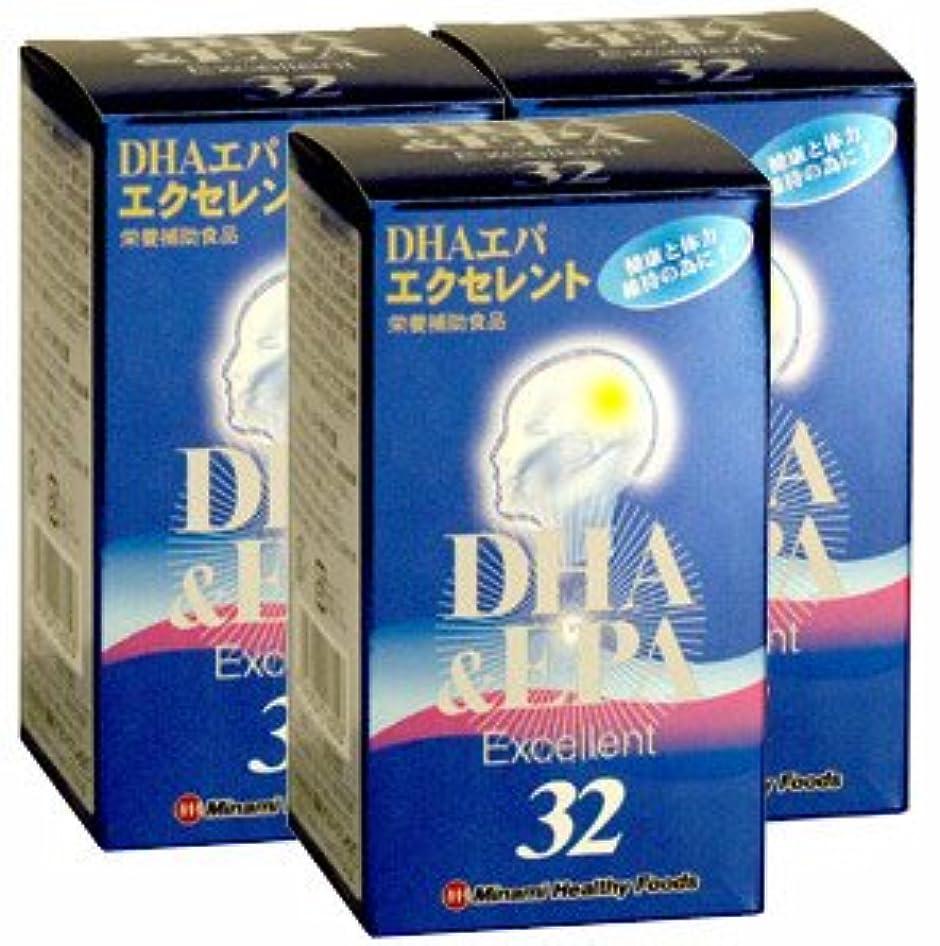 焦がす経験仕えるDHAエパエクセレント32【3本セット】ミナミヘルシーフーズ