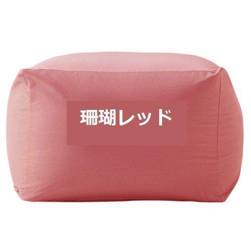 ビーズクッションソファーカバー ソファーカバー 綿綾織 綿デニム 55x55x38cm 小, 珊瑚レッド