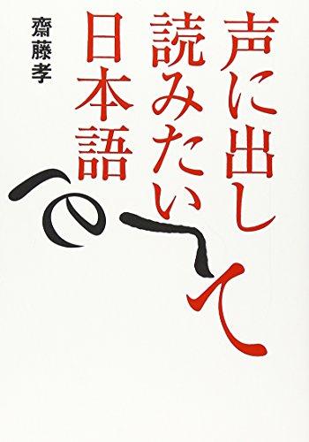 声に出して読みたい日本語の詳細を見る