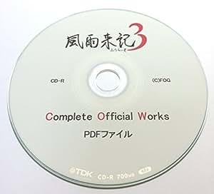 風雨来記3 コンプリートオフィシャルワークス【PC・VITA両対応】