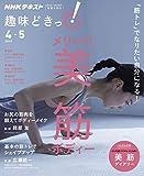 NHK 趣味どきっ!(水曜) 2019年 4月~5月 [雑誌] (NHKテキスト)