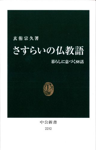 さすらいの仏教語 (中公新書)