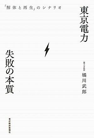 東京電力 失敗の本質—「解体と再生」のシナリオ