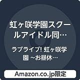 【Amazon.co.jp限定】ラブライブ! 虹ヶ咲学園 ~お昼休み放送室~ ドラマCD 日常コンチェルト (デカジャケット付)