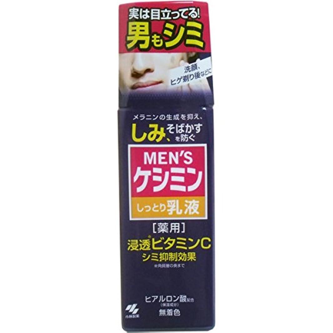 敬な中級降雨【小林製薬】メンズケシミン乳液 110ml ×3個セット