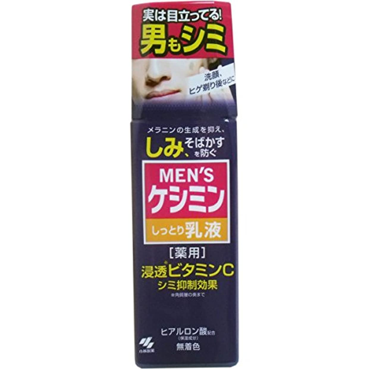 回路立ち寄る司法【小林製薬】メンズケシミン乳液 110ml ×3個セット