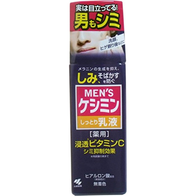忘れっぽい沼地技術【小林製薬】メンズケシミン乳液 110ml ×3個セット