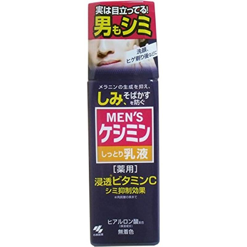 国際正確に邪魔する【小林製薬】メンズケシミン乳液 110ml ×3個セット