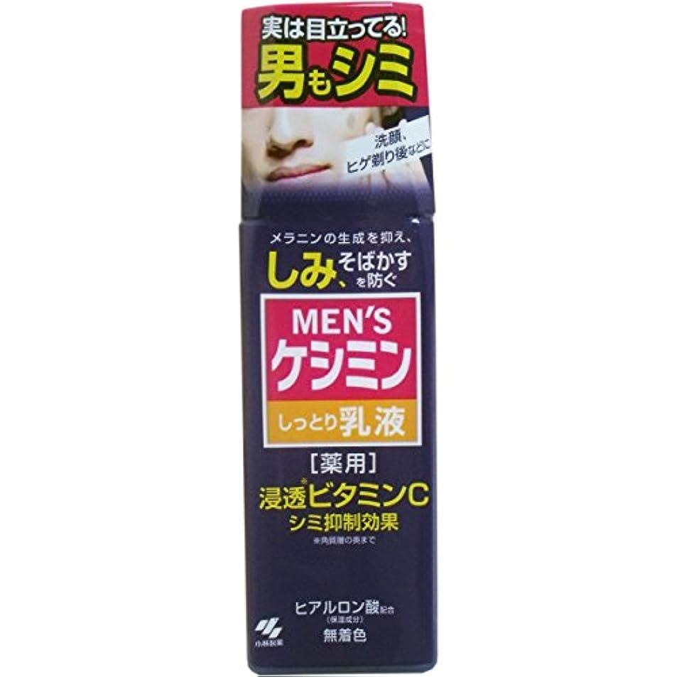 哲学的ドリルより平らな【小林製薬】メンズケシミン乳液 110ml ×3個セット