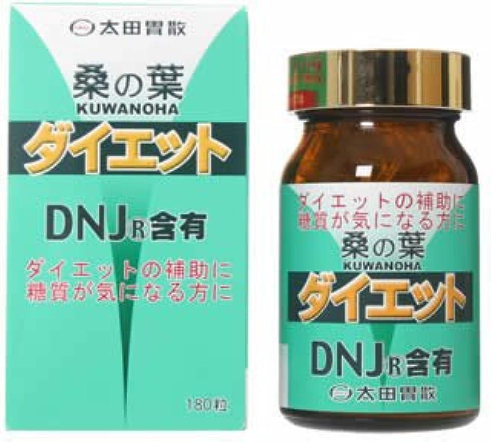 タオルタンザニアひらめき太田胃散 桑の葉ダイエット 180粒