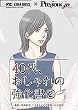 40代、おしゃれの強化書【マイクロ】(2) (フラワーコミックス)