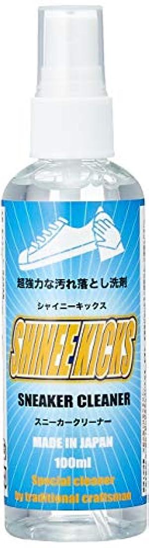 くしゃみ研究所妥協【靴クリーナー】シャイニーキックス スニーカー 靴専用クリーナー 【日本製】スニーカークリーナー100ml