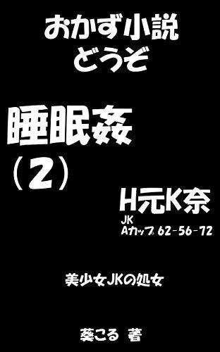 おかず小説どうぞ 睡眠姦(2): 美少女JKの処女