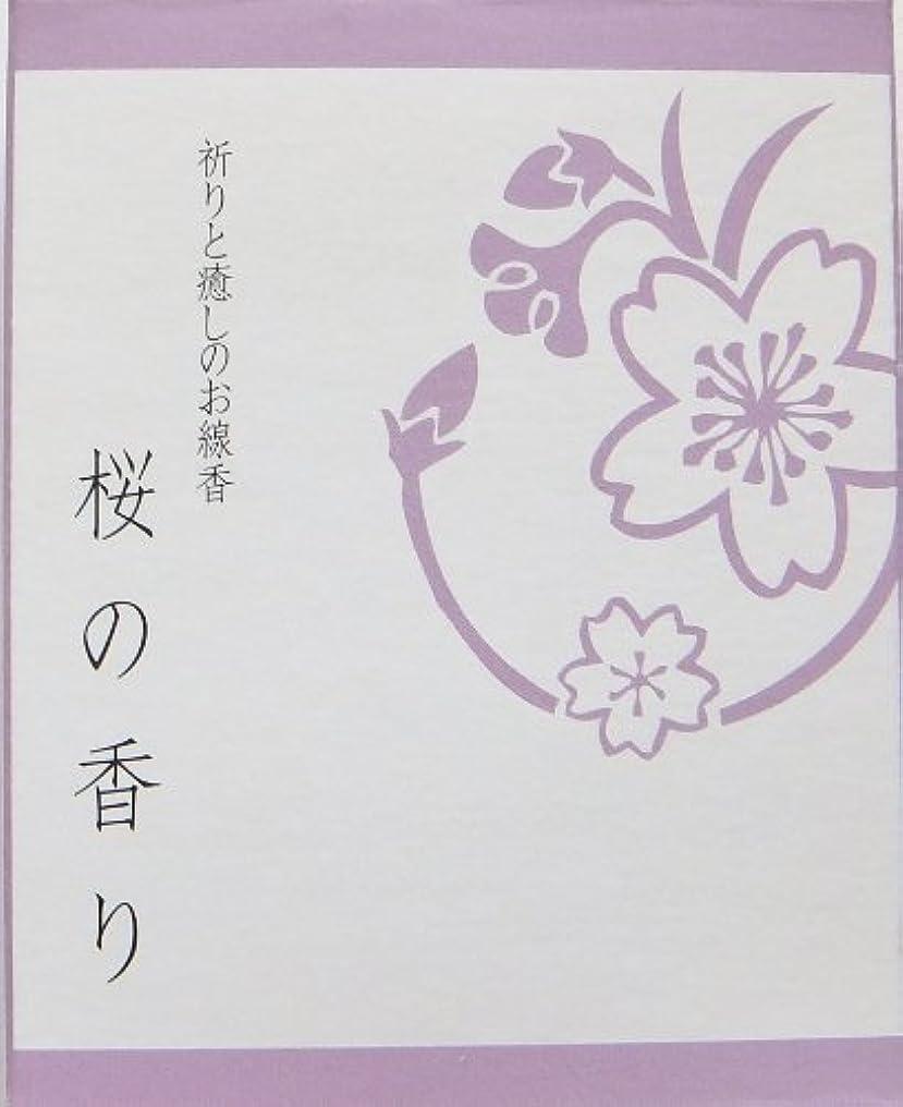 程度固執馬力祈りと癒しのお線香ミニ 桜
