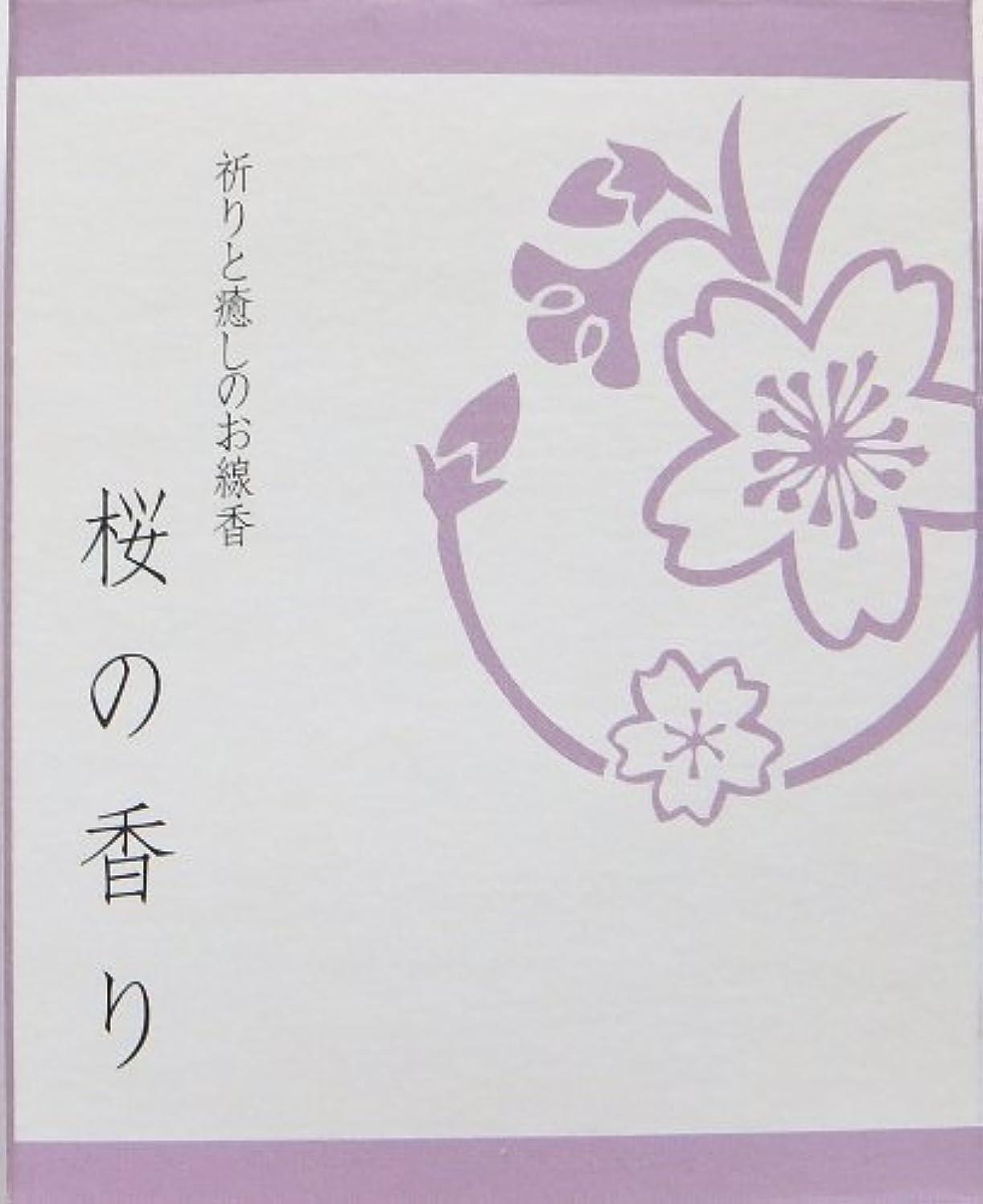 散る埋める説教する祈りと癒しのお線香ミニ 桜
